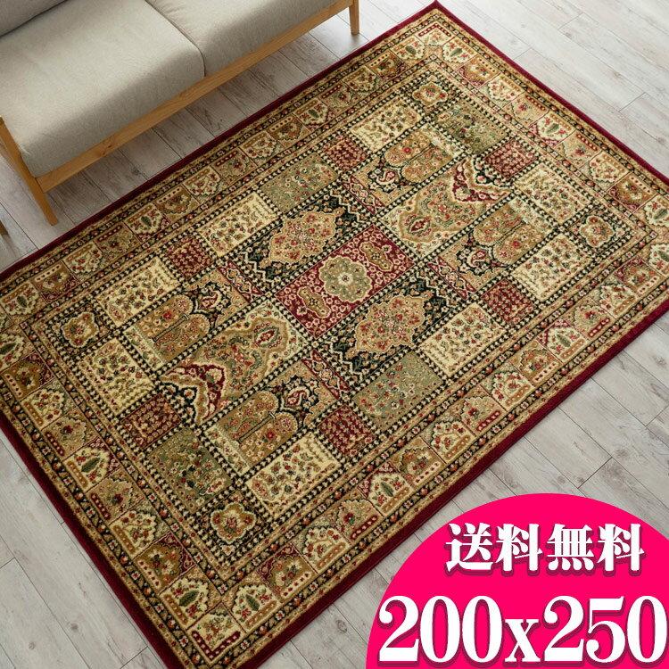 直輸入だからこの価格! お得な ウィルトン織 絨毯 ラグ 200×250 約 3畳 大用 レッド 赤 送料無料 ウィルトン織 ヨーロピアン じゅうたん カーペット ラグマット ペルシャ