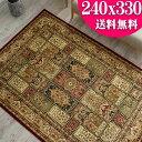 6畳 用 高級 ウィルトン織 絨毯 カーペット トルコ製のお得な ラグ じゅうたん 240×330 レッド 赤 送料無料 ウィルトン織 ヨーロピアン リビング ...