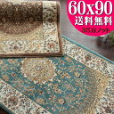 玄関マット 高級 ペルシャ絨毯 柄 高密度35万ノット60×90 ウィルトン織 室内 北欧 ラグマット 屋内 ブルー ブラウン トルコ製 送料無料 ヨーロピアン じゅうたん カーペット絨毯