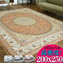 高密度がお得に! 絨毯 3畳 大 高級 ラグ ペルシャ絨毯 ...