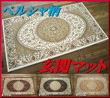 玄関マット 高級 ペルシャ絨毯 柄 高密度35万ノット70×120 ウィルトン織 室内 北欧 ラグマット 屋内 ブルー ブラウン トルコ製 送料無料 ヨーロピアン じゅうたん カーペット絨毯