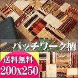 おしゃれ ラグ アンティーク 調 絨毯 ウィルトン織 パッチワーク柄 200×250 3畳 じゅうたん スペイン絨毯 ラグ マルチ 北欧 カーペット 長方形 リビング ラグ 3帖