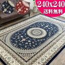 ラグ!これは綺麗!ヨーロピアン絨毯 クムシルク風ペルシャ絨毯柄 高密度50万ノット!240×240cm約4.5畳 ウィルトン織りカーペット レッド、ブルー 全国送料無料 ラグ・絨毯・じゅうたん