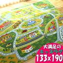 子供部屋 ラグ に! キッズラグ デスクマット 道路 線路 のデザイン ロードマップ カーペット ラグマット 133×190 長方形 通販 送料無料 ファニーシ...