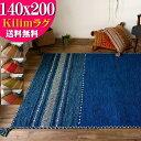 キリム ラグ 140×200 ラグマット おしゃれ 綿 手織...