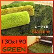 ラグ 洗える ラグマット リビング 130×190 癒しカラー グリーン 緑 みどり ロング シャギーラグ 長方形 送料無料 カーペット ホットカーペットカバー 絨毯 洗濯可 ムートン 調