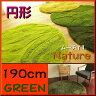 ラグ 円形 洗える 190 ラグマット 丸 癒しカラー グリーン 緑 みどり 毛足35ミリ 超 ロング シャギーラグ 円型 送料無料 カーペット ホットカーペットカバー 絨毯 洗濯可 ムートン 調