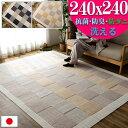 カーペット 夏用 抗菌 防ダニ 防臭 ラグマット リビング 日本製 無地 240×240 約 4.5畳 洗える ラグ 正方形 絨毯 送料無料 ウォッシャブル じゅうたん