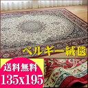 ラグ ペルシャ 絨毯 柄 ラグマット 135×195 モケット織 薄手 ラグ カーペット 1.5畳 ベルギー絨毯 レッド 赤 ホットカーペットカバー ルンバOK 絨毯 じゅうたん