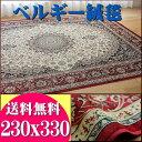 ラグ 6畳 用 ペルシャ 絨毯 柄 ラグマット 230×330 モケット織 薄手 ラグ カーペット ベルギー絨毯 レッド 赤 ホットカーペットカバー ルンバOK...