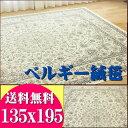 ラグ ベルギー絨毯 ラグマット 135×195 モケット織 薄手 ラグ カーペット 1.5畳 ペルシャ 絨毯 柄 クリーム 白 ホワイト 系 ホットカーペットカバー ルンバOK 絨毯 じゅうたん