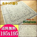 ラグ ベルギー絨毯 ラグマット 195×195 モケット織 薄手 ラグ カーペット 2畳 ペルシャ 絨毯 柄 クリーム 白 ホワイト 系 ホットカーペットカバー ルンバOK 絨毯 じゅうたん