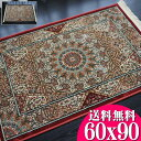 洗える 玄関マット 室内 ベルギー製 シルクタッチ ペルシャ絨毯 柄 60x90cm 玄関マット レッド 赤 通販 送料無料 ベルギー絨毯 ペルシャ玄関マット 屋内 風水