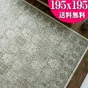モケット織 ラグ ベルギー絨毯 カーペット 約 2畳 用 195×195 おしゃれ ベージュ レッド ホットカーペットカバー OK 送料無料 カーペット