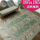 キリム 柄 ラグ ベルギー絨毯 ラグマット 195×195 ...