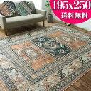 キリム 柄 ラグ ベルギー絨毯 ラグマット 195×250 ...