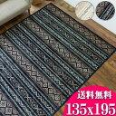 ラグ ベルギー絨毯 ラグ 薄手 カーペット 135×195 ...