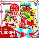 【18日(金)お届け可】 おむつケーキ 男の子 女の子 / オムツケーキ / Sassy おむつケー...