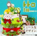 【11/20(火)お届け可】 おむつケーキ オムツケーキ /...