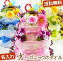 【即日出荷・対応】・【クーポン200円】★ おむつケーキ /...