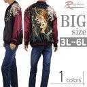 ショッピングスカジャン スカジャン 大きいサイズ メンズ 刺繍 虎 タイガー サテンスカジャン C300123-02