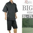 ショッピング甚平 大きいサイズ 甚平 メンズ 市松模様 凹凸 部屋着 リラックスウェア 夏和装 C300315-19