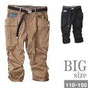 ショッピングカーゴ カーゴパンツ 夏 大きいサイズ メンズ クロップドパンツ ハーフパンツ シャーリング C300522-01