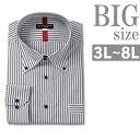 ストライプシャツ 大きいサイズ メンズ ボタンダウン