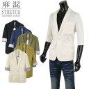 サマージャケット メンズ 麻ジャケット リネンジャケット ストレッチ 7分袖 R300423-05