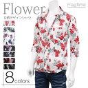 ショッピングbbs 花柄 シャツ メンズ 長袖 七分袖 ドレスシャツ 花柄シャツ きれいめ着こなし BB-S134030