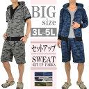 大きいサイズ セットアップ 半袖 迷彩 カモフラ ジャージ 上下 メンズ パーカー 春 夏 秋 冬 S270410-05
