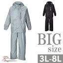 ショッピングレインウェア BIG レインウェア 大きいサイズ メンズ レインスーツ 合羽 カッパ 雨具 BIGサイズ メッシュ C291024-01