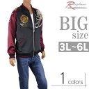 ショッピングスカジャン BIG スカジャン 大きいサイズ メンズ 刺繍 虎 タイガー サテンスカジャン C300123-02
