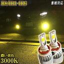 FJクルーザー H22.10〜 GSJ15W フォグランプ H8 H11 H16 LED イエロー 車検対応