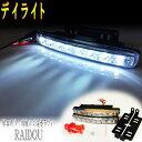 トヨタ VOXY AZR60系 デイライト LED 防水 ホワイト 車検対応
