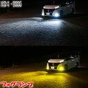 キューブキュービック H17.5〜H18.12 GZ11 フォグランプ LED ツイン 2色 切り替え HB4