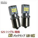 日産 インフィニティQ45 H5.6~H9.9 G50 LED バックランプ S25シングル BA15S ホワイト 爆光 15連 6000k 車検対応