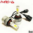 アルファード GGH20系 ヘッドライト ハイビーム LED HB3 9005 車検対応 H20.5〜H23.10
