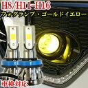 アルト H26.12- HA36S フォグランプ LED H8 H11 H16 3000k イエロー