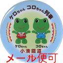 ケロちゃんコロちゃん缶バッチ【小湊鉄道】【鉄道グッズ】