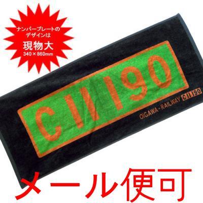 ナンバープレートタオルC11190【大井川鉄道】【鉄道グッズ】
