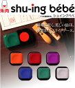 サンビー SANBY 【シュイングベベ】 高級朱肉25号 SG-B01〜06
