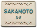 [free shipping] three-dimensional Sue board nameplate (nameplate of the door-built apartment for two uses type) TK-126 way B つやあり [smtb-k]