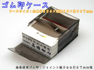 19098 Foldable vinyl rubber stamp case