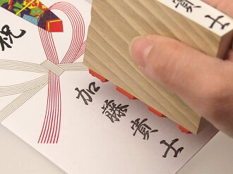 For condolence for the stamps Herald rubber stamps (large) 熨斗袋 name seal, stamp your name