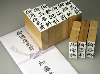 Rubber stamp (extra-large) for stamp, envelopes for a gift of money for congratulations or condolence