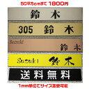 マンション表札【長方形・50平方センチ以内・1.5ミリ厚】両...