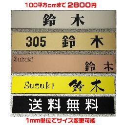 マンション<strong>表札</strong>【長方形・100平方センチ以内・1.5ミリ厚】両面テープ付(+540円でマグネット仕様)1mm単位でサイズ自由変更!<strong>ステンレス</strong>調や木目調、豊富なデザイン、210種以上の書体から作成【差し込み<strong>表札</strong>通販/集合ポスト<strong>表札</strong>】【ネコポス送料無料】