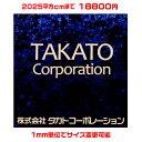 オフィスプレート表札【正方形・2025平方センチ以内・1.5...