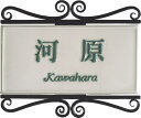 [free shipping] Rohto square nameplate (nameplate of the door-built apartment for two uses type) TIK-4 Sue board つやあり [smtb-k]